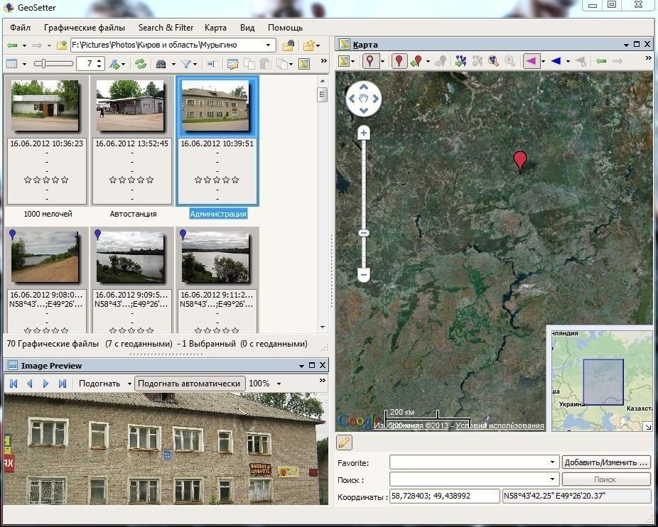 Определить геотеги по фото