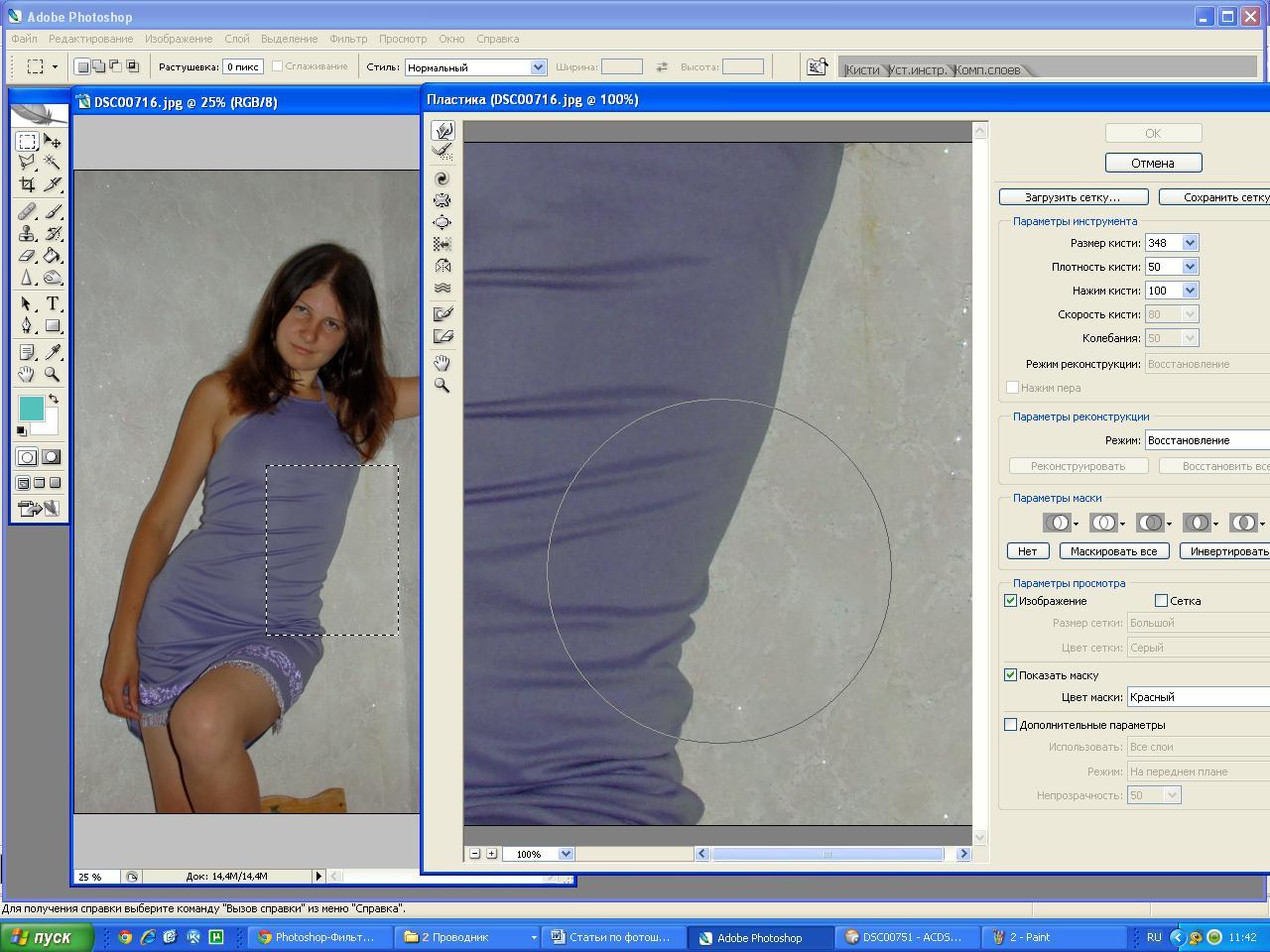 Фотошоп увеличить ноги 6 фотография