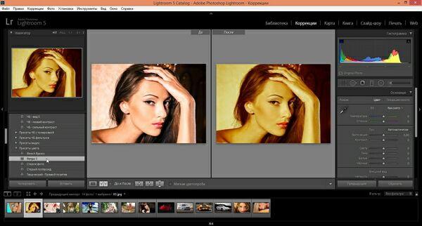 Работа с программой Adobe Lightroom