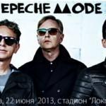 Depeche mode дала грандиозный концерт в Москве