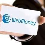 Webmoney Украина восстанавливает свою работу