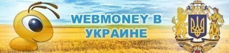 webmoney_ukraine