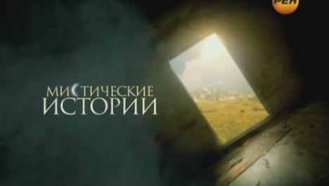 мистические-истории