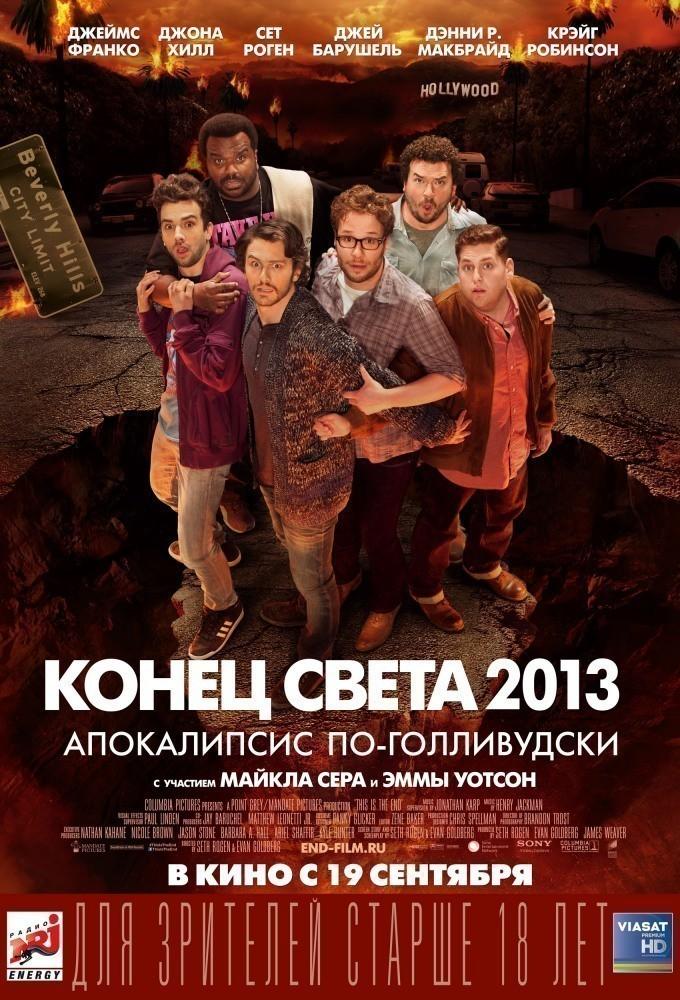 «Самые Лучшие Фильмы По Мнению Зрителей» / 2005