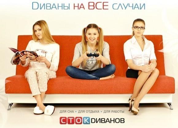 сток-диванов
