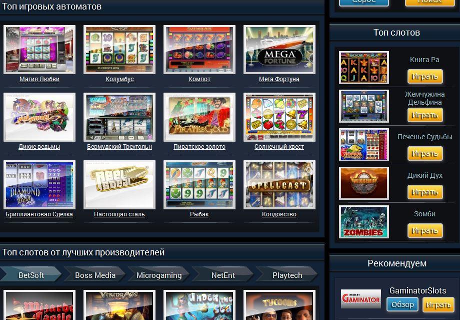 Игровые автоматы и их программы игровые автоматы онлайн без регистрации лягушки