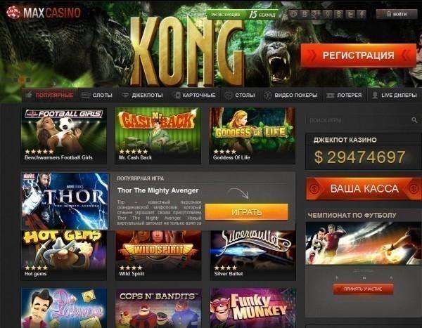 казино-онлайн