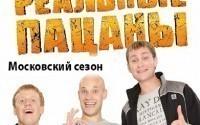 Молодежный сериал Реальные Пацаны Московский сезон
