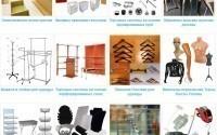 Виды оборудования для торговли