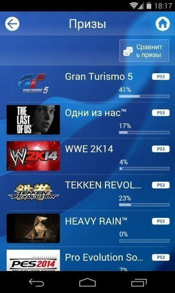PlayStation App 5
