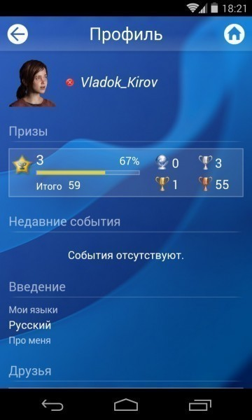 PlayStation App 6