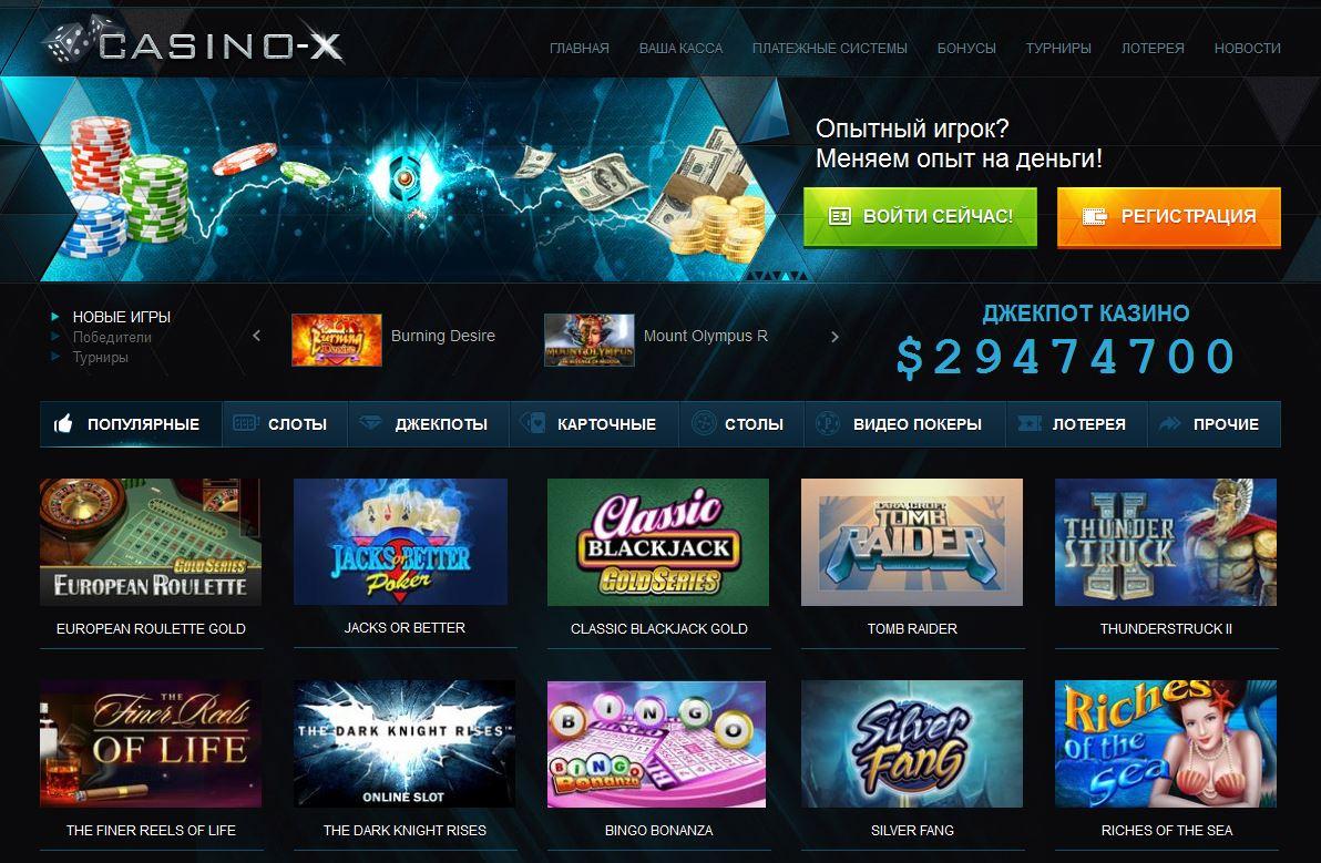 казино х официальный сайт