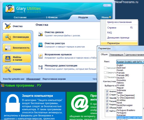 glary_utilities