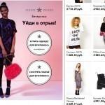 Asos ru - онлайн магазин модных товаров