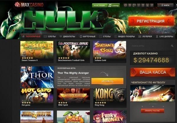 max-casino