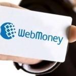 Web Money удобный сервис