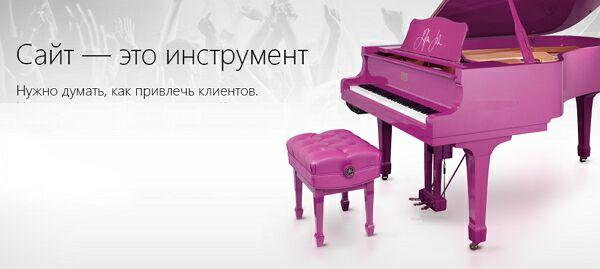 Создание сайтов в Москве