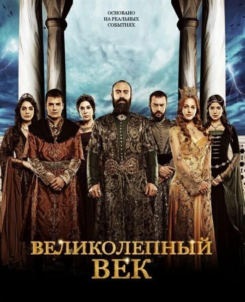 «Великолепный век» 2 сезон