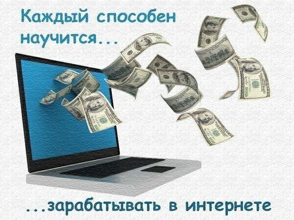 обзор заработков в сети