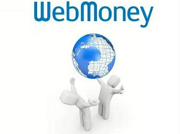 Плюсы и минусы использования Webmoney