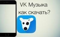 «Лови Вконтакте». Скачать музыку вконтакте