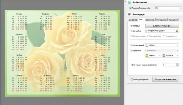 создание дизайна календаря