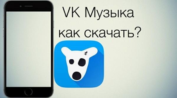 ЛовиВконтакте – скачать музыку вконтакте и видео из ...