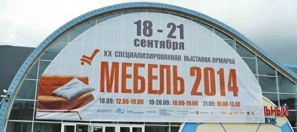 Мебель России 2014