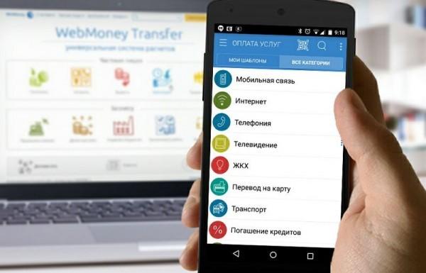 приложение webmoney