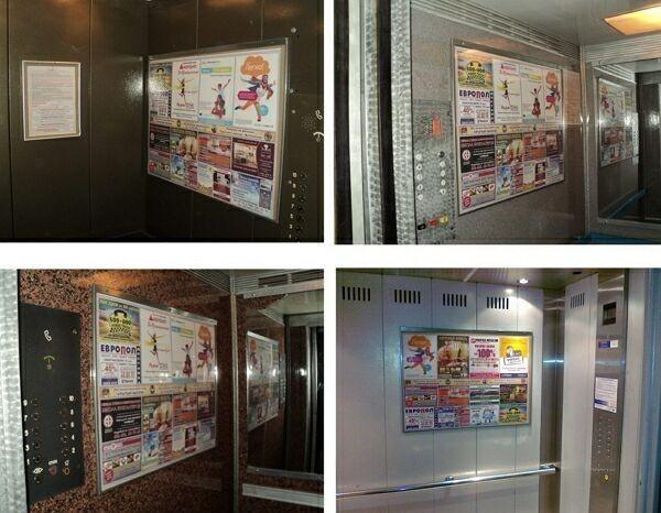 рекламные стенды в лифте