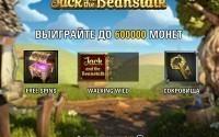Бесплатные игровые автоматы, как выигрывают