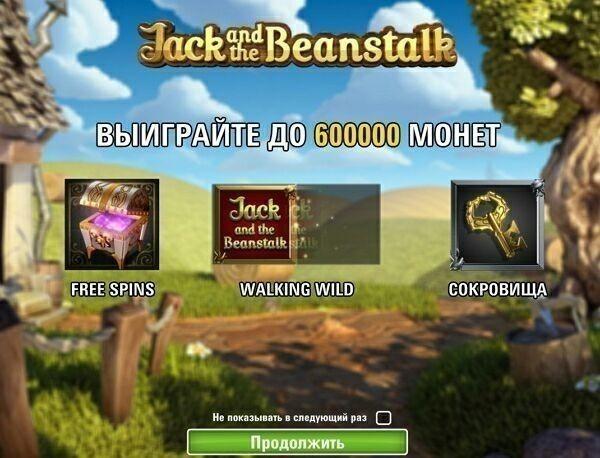 игровой автомат Джек и Бобовый стебель