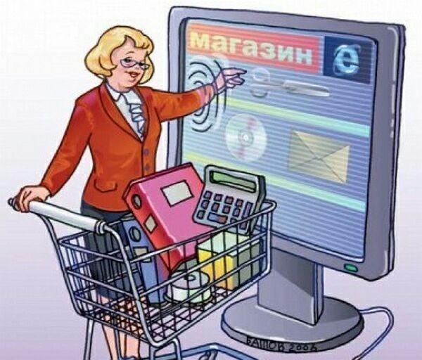 пользование интернет магазином