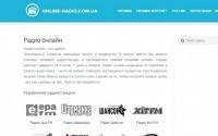 Сервисы онлайн радио