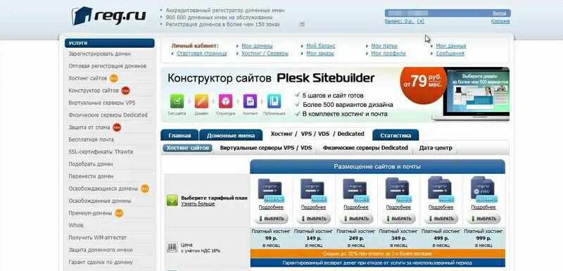 Новости хостинга в россии сайты севастополя, доски объявлений