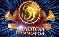 Билеты на «Золотой граммофон» 2015