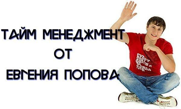 тайм менеджмент от Евгения Попова