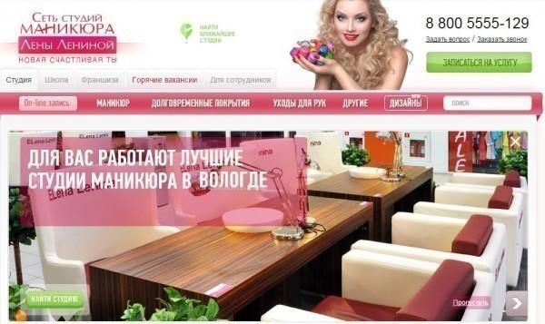 официальный сайт студии маникюра Лены Лениной