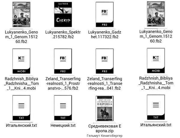 форматы для электронных книг