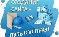 Создание сайтов (3)
