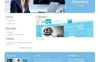 Шаблоны для сайтов: какие бывают и для чего служат?