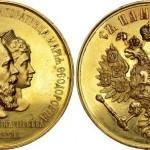 Все о монетах Александра III