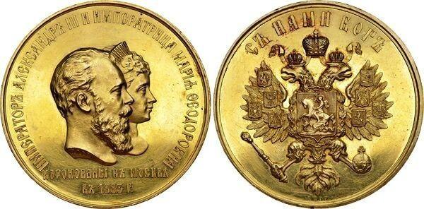 золотые монеты Александра III