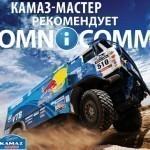 Омникомм-Черноземье представила на рынке Воронежа высококачественную продукцию Omnicomm
