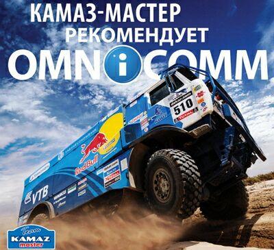 плакат Камаз мастер