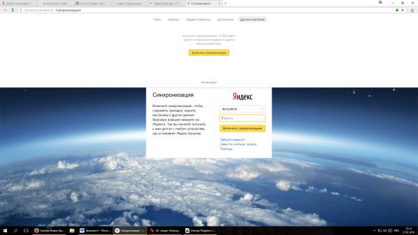 яндекс браузер скачать бесплатно