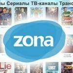 Zona - программа буквально для всех пользователей