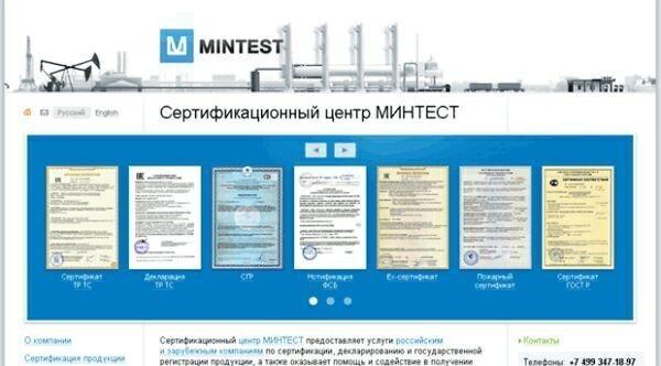Сертификационный центр МИНТЕСТ