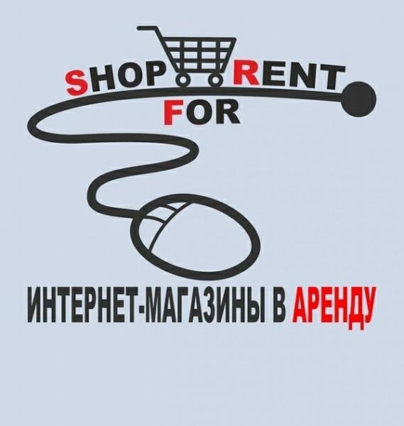 интернет-магазин в аренду