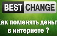 Nixexchange – один из лучших обменников электронных денег